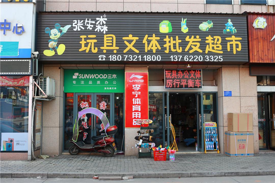 湘潭義烏張先森玩具文體批發超市