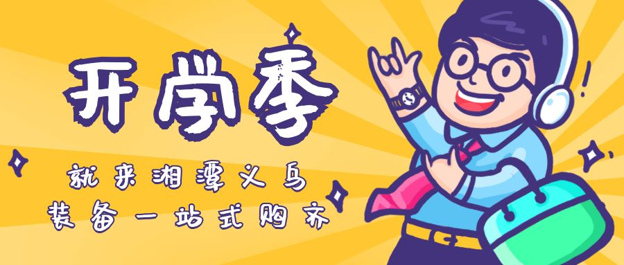 开学季|就来湘潭义乌,学习用品一站式购齐