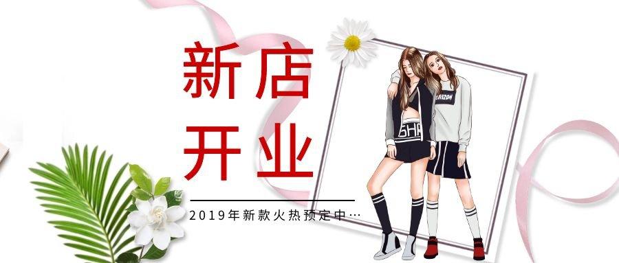 【新店开业】湘潭义乌这两家服装店开业啦