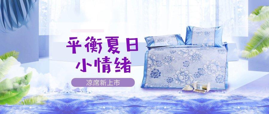 【凉席】天慢慢热了,该买凉席啦!湘潭义乌针织区欢迎您