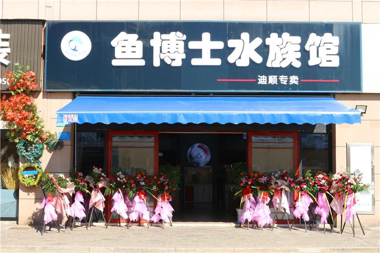 湘潭义乌鱼博士水族馆