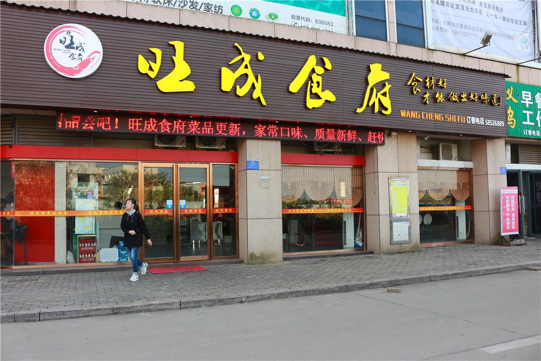 湘潭义乌旺成食府餐厅