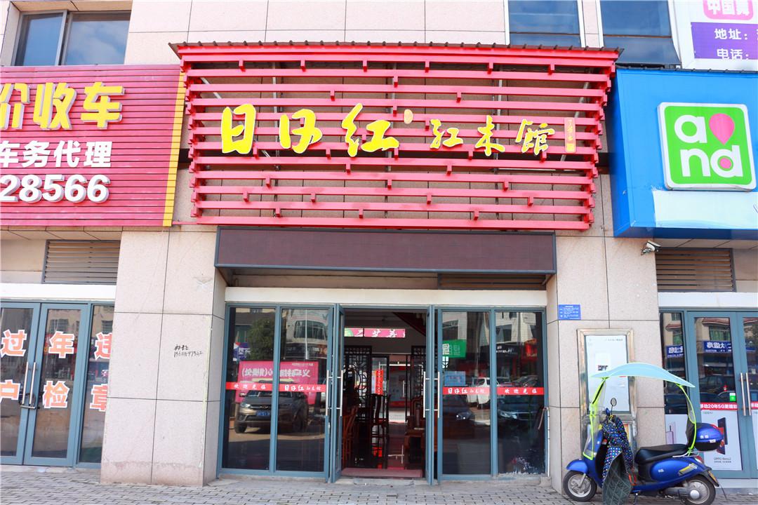 湘潭義烏日日紅紅木館