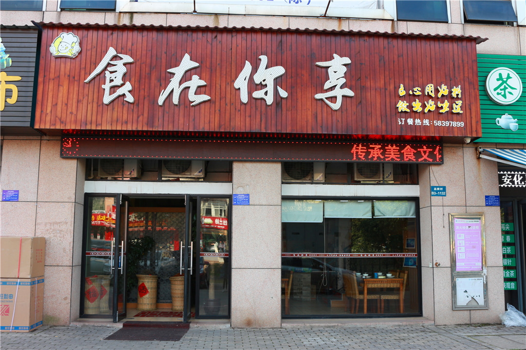 湘潭义乌食在你享餐厅