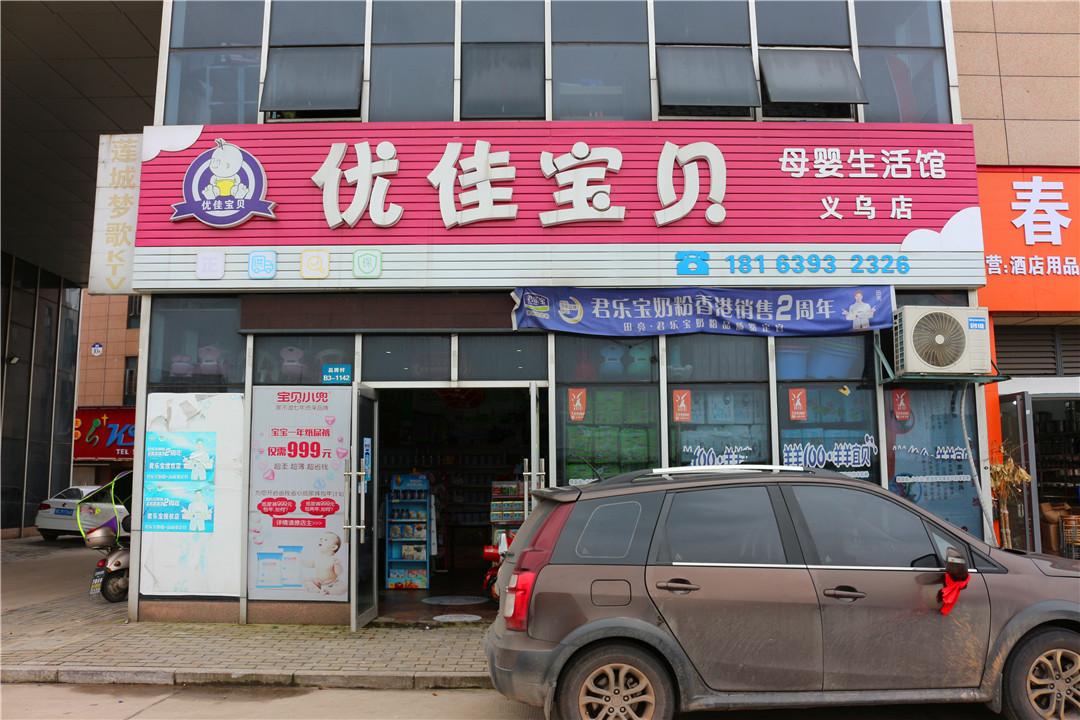 湘潭义乌优佳宝贝母婴生活馆